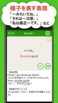 日常英会話表現 screenshot 4