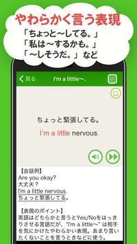 日常英会話表現 screenshot 5
