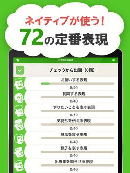日常英会話表現 screenshot 7