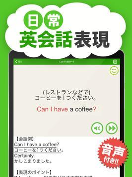 日常英会話表現 screenshot 12