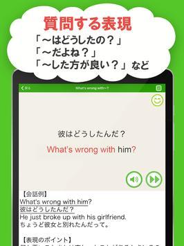 日常英会話表現 screenshot 15
