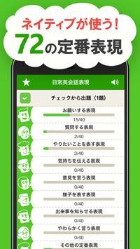 日常英会話表現 screenshot 1