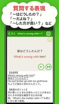 日常英会話表現 screenshot 3