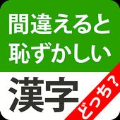 間違えると恥ずかしい漢字クイズ どっち? icon