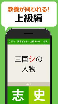 間違えると恥ずかしい漢字クイズ どっち? screenshot 4