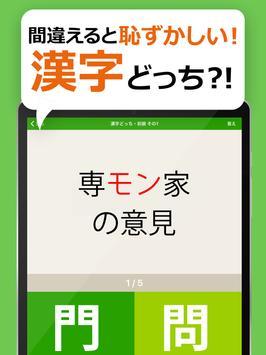 間違えると恥ずかしい漢字クイズ どっち? screenshot 5