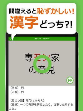 間違えると恥ずかしい漢字クイズ どっち? screenshot 7