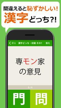 間違えると恥ずかしい漢字クイズ どっち? poster
