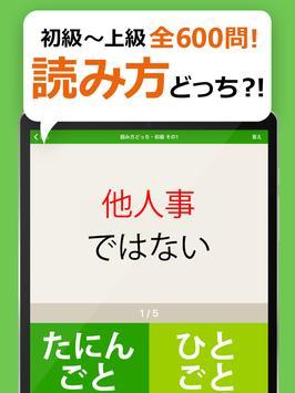 間違えると恥ずかしい漢字クイズ どっち? screenshot 11