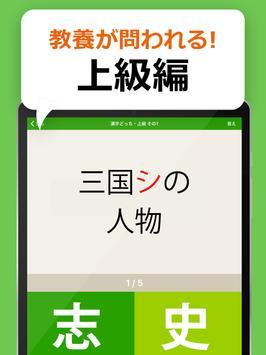 間違えると恥ずかしい漢字クイズ どっち? screenshot 14
