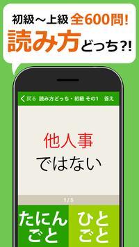 間違えると恥ずかしい漢字クイズ どっち? screenshot 1