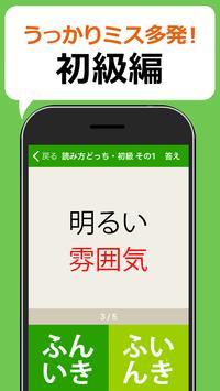 間違えると恥ずかしい漢字クイズ どっち? screenshot 3