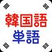 韓国語単語トレーニング - 発音付きの無料学習アプリ