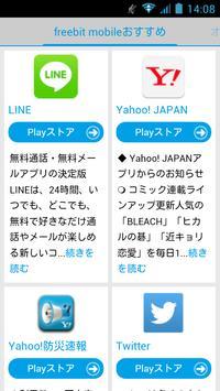 TONE(2ndロット)専用ストアアプリ poster
