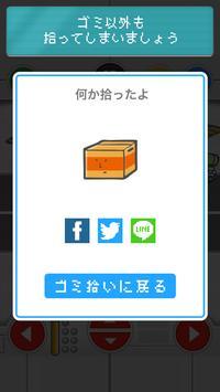超ゴミひろい apk screenshot