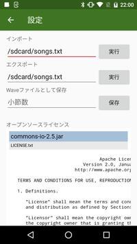 練習用メトロノーム screenshot 2
