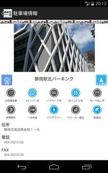 しずおか おまち情報案内システム おまちくーる・ナビ apk screenshot