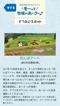 福島県鏡石町公式アプリ『モ〜ッと牧場のあーさー♪』 apk screenshot