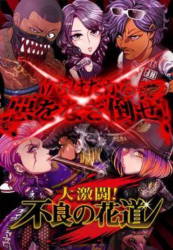 不良の花道《不良RPG/ 単車改造 /人気無料 /不良専用》 poster
