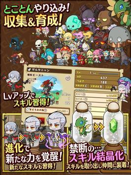 ファンタジーラボ -箱庭育成バトルRPG- apk screenshot