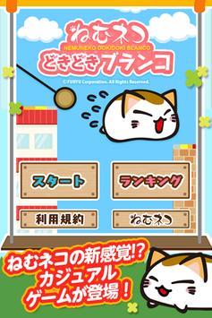 ねむネコどきどきブランコ~無料ねこゲームアプリ~ poster