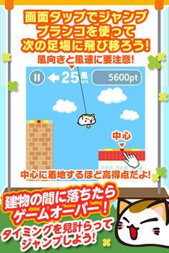 ねむネコどきどきブランコ~無料ねこゲームアプリ~ screenshot 1