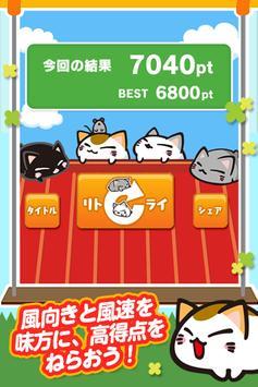 ねむネコどきどきブランコ~無料ねこゲームアプリ~ screenshot 2