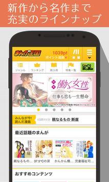 まんが王国 - 無料漫画が1300作品以上!すぐに試し読み! screenshot 4