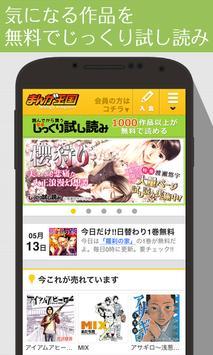 まんが王国 - 無料漫画が1300作品以上!すぐに試し読み! screenshot 5