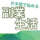 副業生活 icon