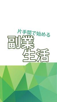 副業生活 poster