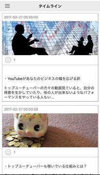 副業生活 apk screenshot