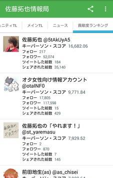 佐藤拓也情報局 screenshot 3