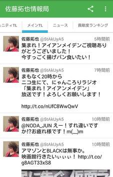 佐藤拓也情報局 screenshot 1