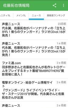 佐藤拓也情報局 screenshot 2