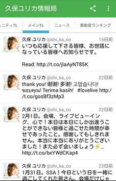 久保ユリカ情報局 apk screenshot