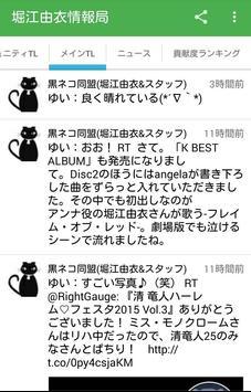 堀江由衣情報局 apk screenshot