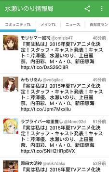 水瀬いのり情報局 poster