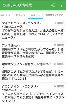 水瀬いのり情報局 apk screenshot