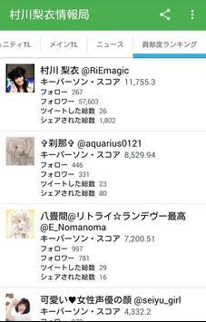村川梨衣情報局 screenshot 3