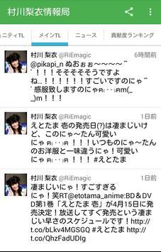 村川梨衣情報局 screenshot 1