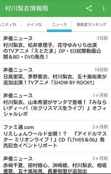 村川梨衣情報局 screenshot 2