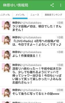 榊原ゆい情報局 apk screenshot