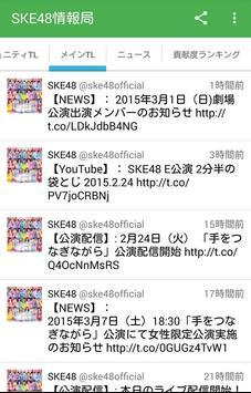 SKE48情報局 screenshot 1