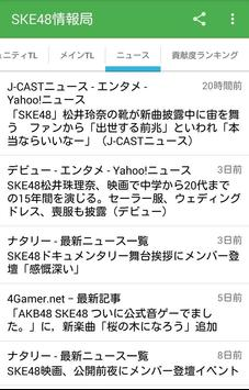 SKE48情報局 screenshot 2