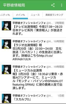 平野綾情報局 apk screenshot