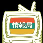 竹達彩奈情報局 icon