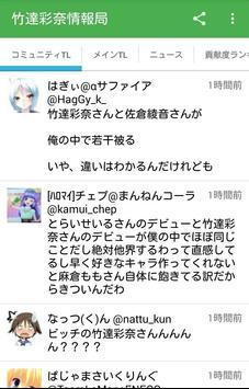 竹達彩奈情報局 poster