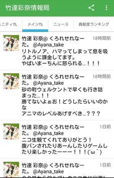 竹達彩奈情報局 apk screenshot