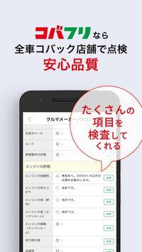 コバフリ〜KOBAC FREA MARKET〜 スクリーンショット 1